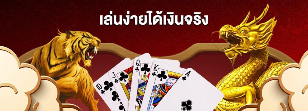 เกมไพ่เสือมังกรออนไลน์-คาสิโน