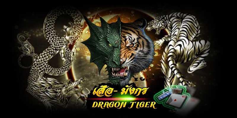 เกมไพ่เสือมังกรออนไลน์-เกม