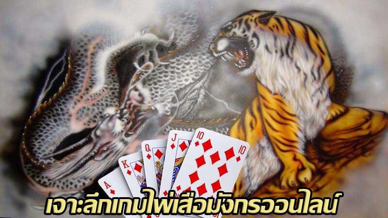 เกมไพ่เสือมังกรออนไลน์-พนัน